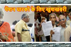 pentioners need not require to visit bank or registrar office to deposit their jeevan pramaan