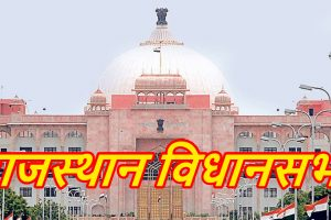Members Of Rajasthan Legislative Assembly Will Travel Abroad On Government Expenditure Pension Act Amended Bill Passed