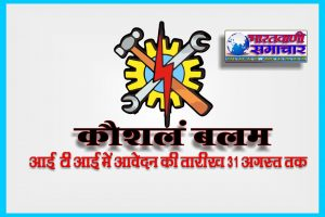 UP ITI Admission 2020: Application Form (released), Dates, Eligibility