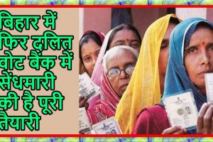 All parties are eyeing on dalit vote bank in coming Bihar election