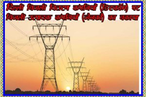Why discoms in Delhi want a hike in power tariff