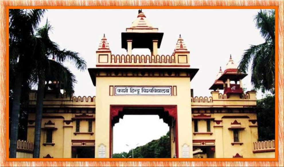 BHU becomes caste based discrimination national hub National OBC Commission considers matter and issued explanation notice to university administration