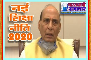 New Education Policy corresponds to needs of changing India: Rajnath Singh