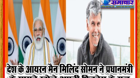 Fit India Movement: PM Modi to Milind Soman during interaction on fitness