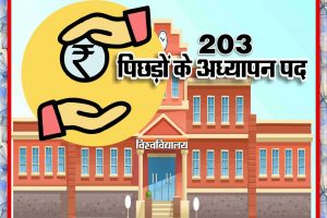 Other Backward Castes Seats merged and sold by BHU Admin-Students...