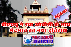 Caste Discrimination : BHU campus is writing a new history of caste discrimination