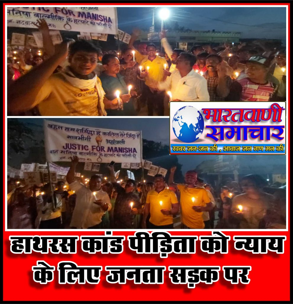 Hathras Gangrape : Candle March in Mau District of UP asking justice for gangrape victim's family